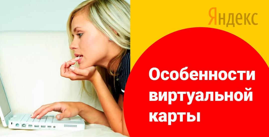 Какими особенностями обладает виртуальная карта от Яндекс.Деньги
