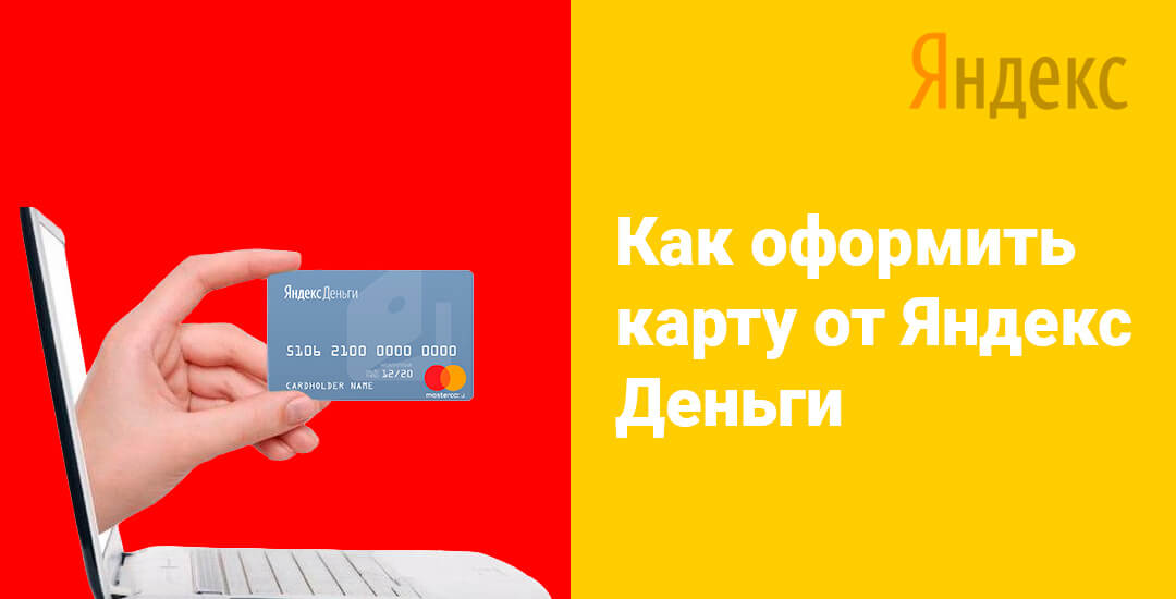Что нужно для оформления виртуальной карты от Яндекс.Деньги