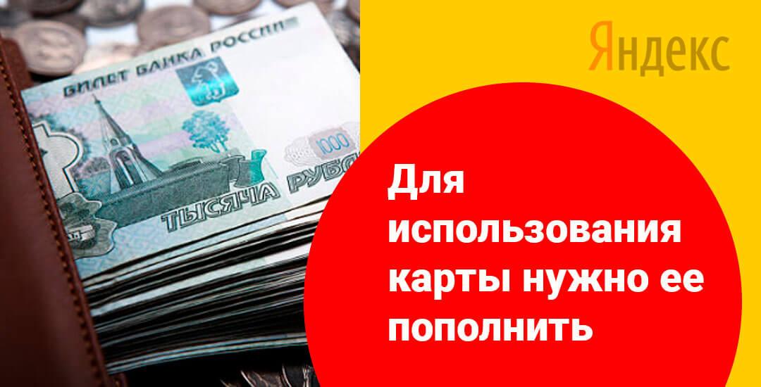 Чтобы начать пользоваться виртуальной картой от Яндекс.Деньги, нужно пополнить ее счет