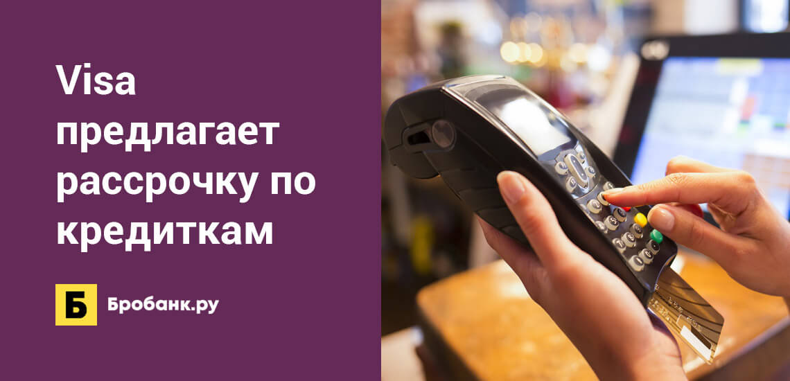 Visa предлагает рассрочку по кредитным картам