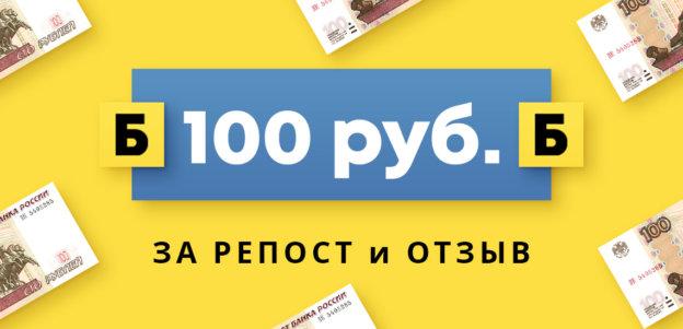 Получите 100 рублей за репост и отзыв - легкие деньги за 1 минуту!