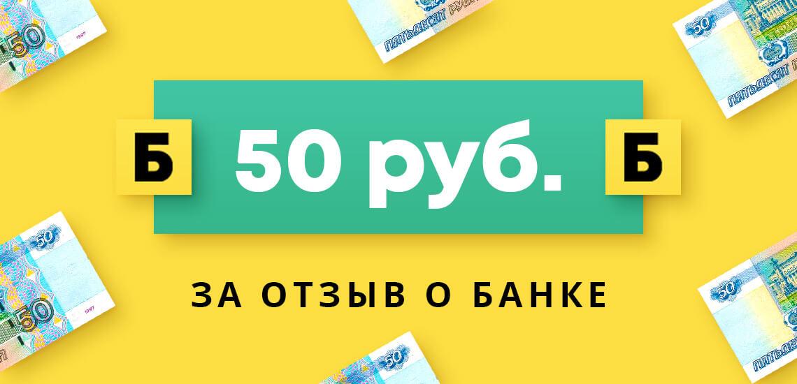 Получите 50 рублей за отзыв - напишите отзыв о банке за деньги!