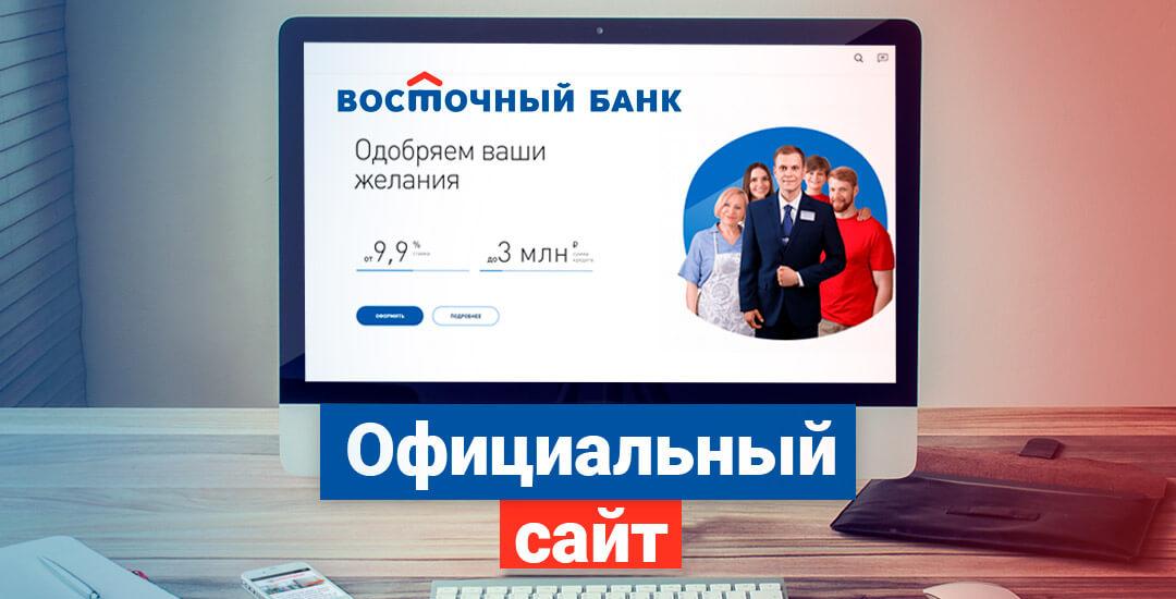 Возможности официального сайта банка Восточный