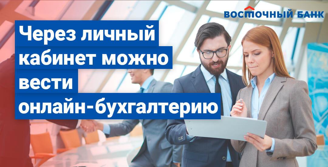 На официальном сайте банка Восточный можно открыть свой личный кабинет и вести учет