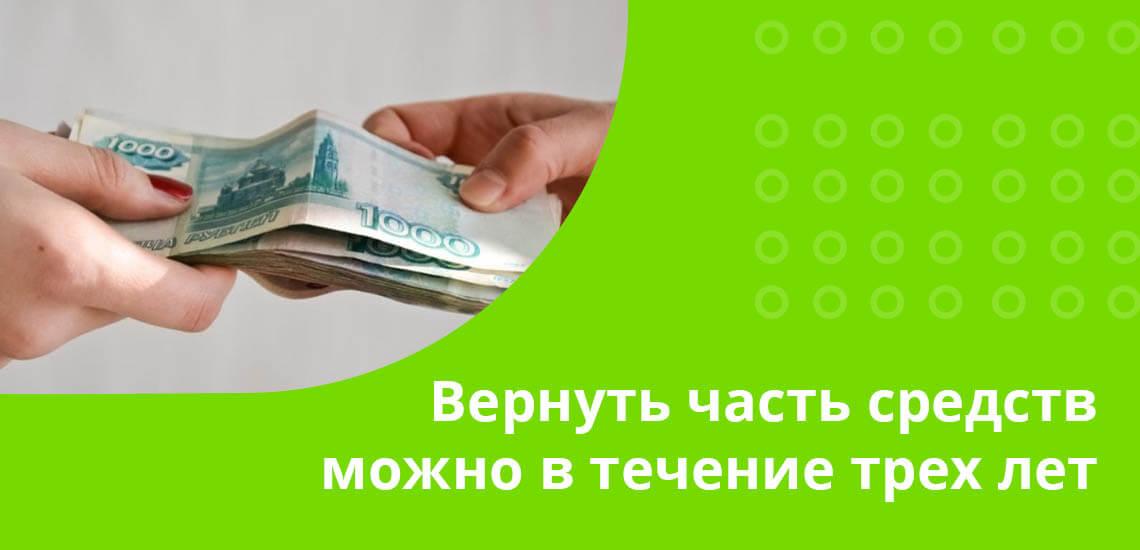Компенсировать часть денег можно в течение трех лет