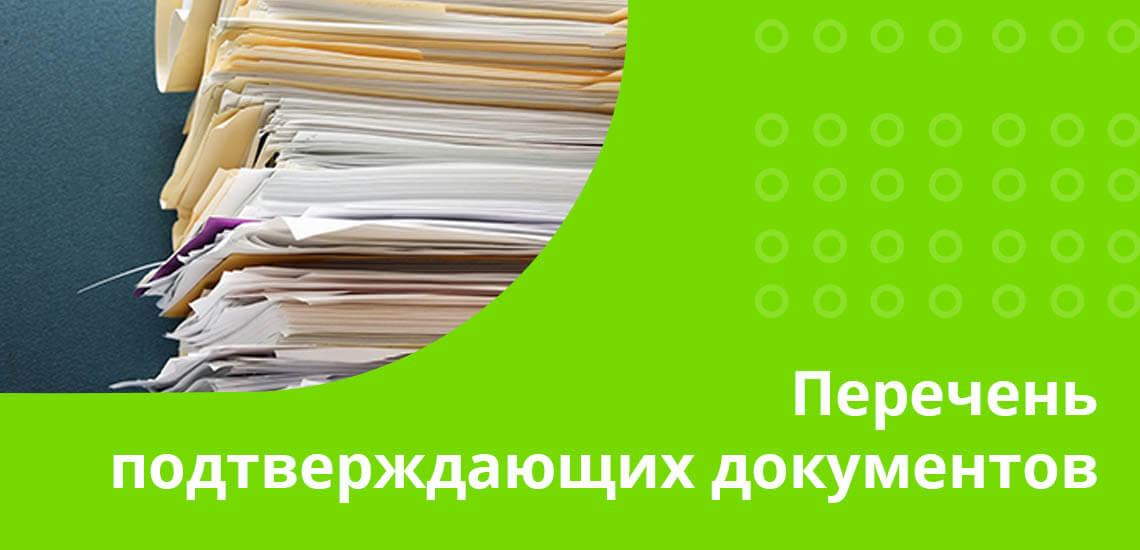В перечень подтверждающих документов о затратах на лечение входят: 3-НДФЛ, заявление с реквизитами счета, копии чеков и выписок, которые являются свидетельством оплаты лекарств