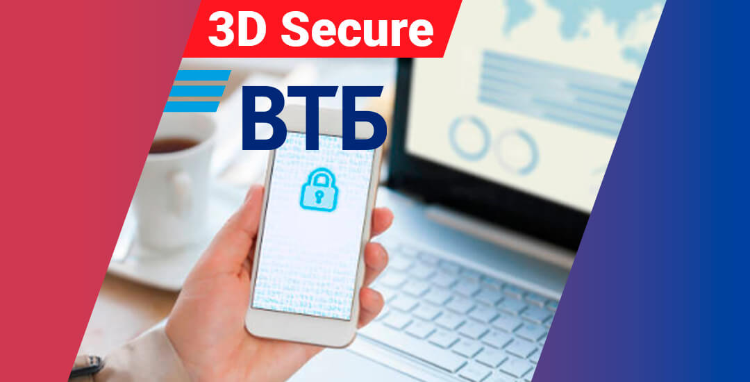 3D Secure ВТБ - услуга безопасных платежных операций в интернете