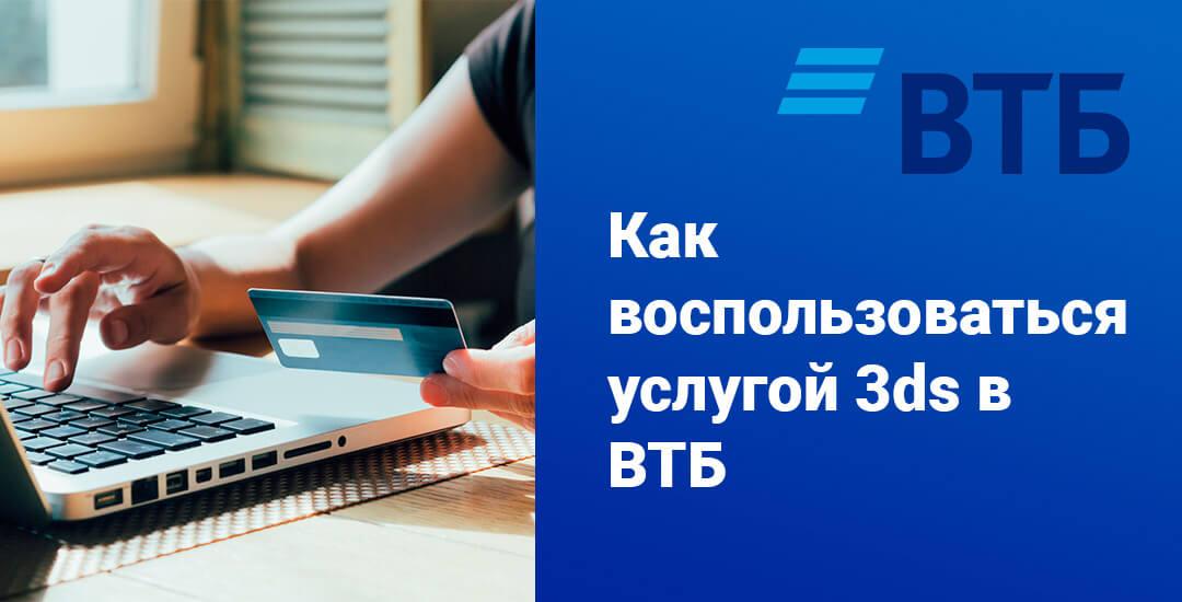 Правила оформление услуги 3D Secure в ВТБ