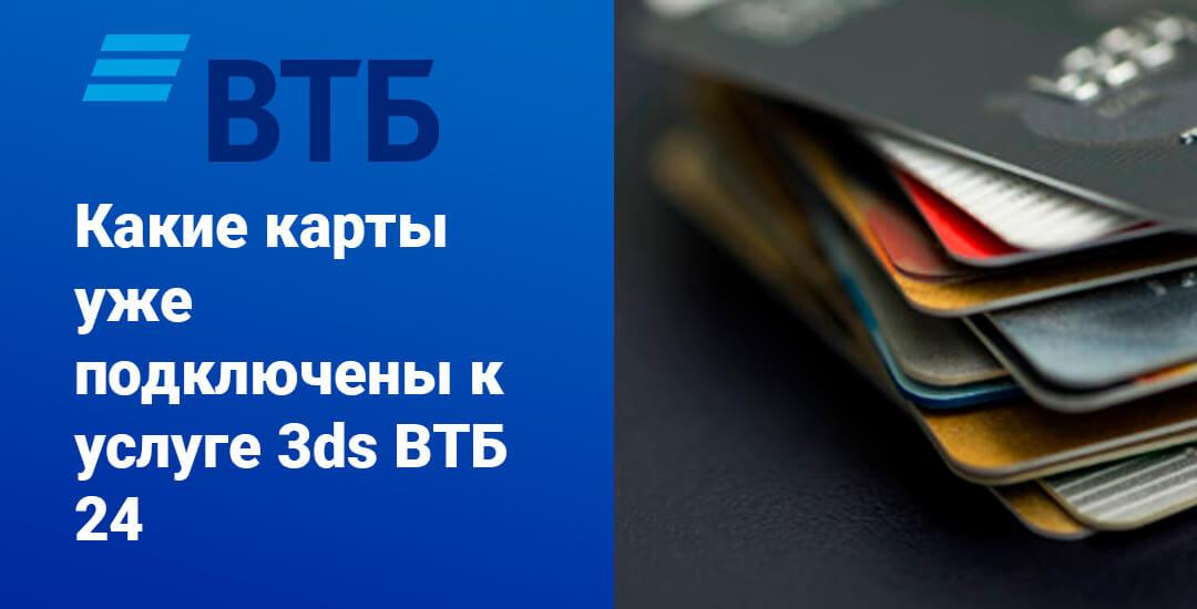 Карты, которые выпускает ВТБ банк уже подключены к услуги безопасности 3D Secure