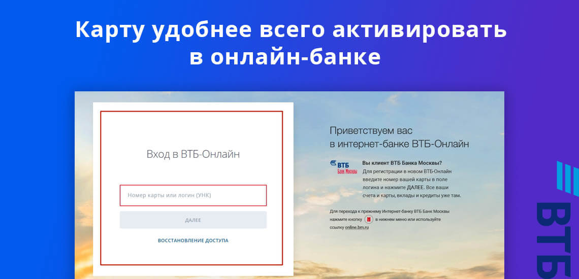 Карту ВТБ удобнее всего активировать через онлайн-банкинг