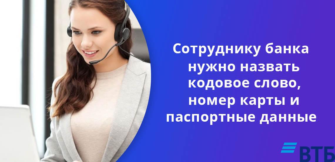 Сотруднику банка по телефону нужно назвать кодовое слово, номер карты и паспортные данные