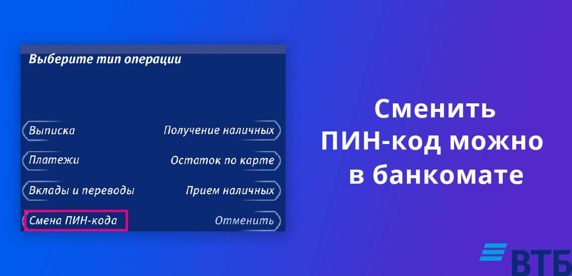 Сменить ПИН-код можно через банкомат ВТБ банка