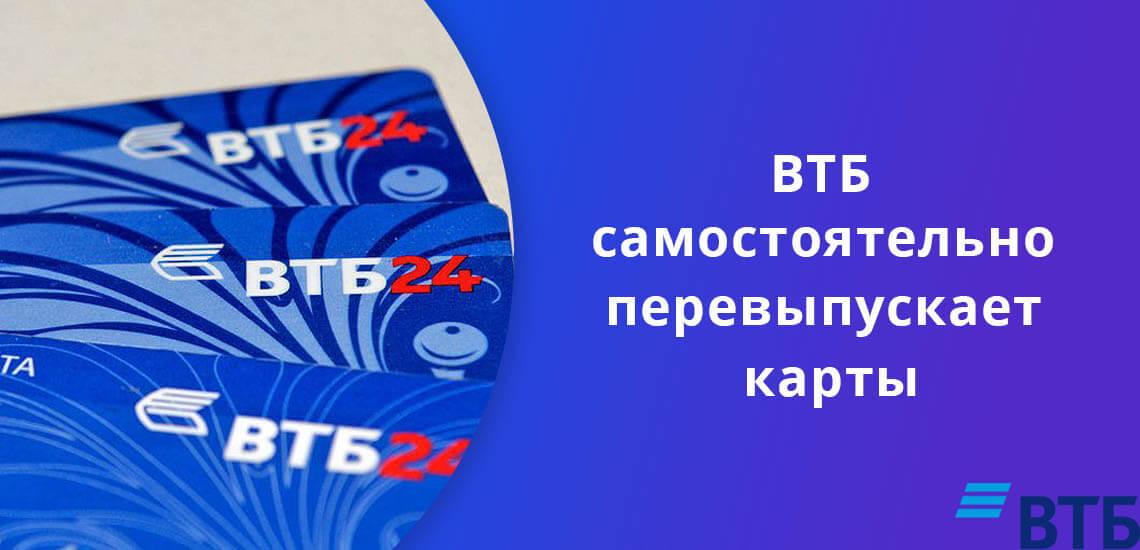 ВТБ полностью самостоятельно перевыпускает карты