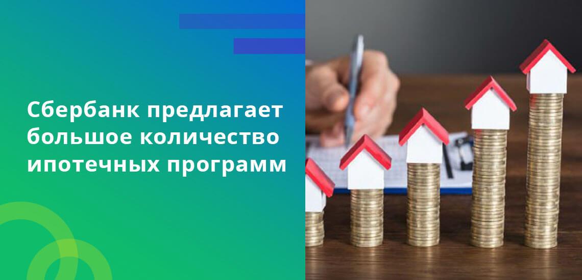 Сбербанк предлагает большое количество ипотечных программ