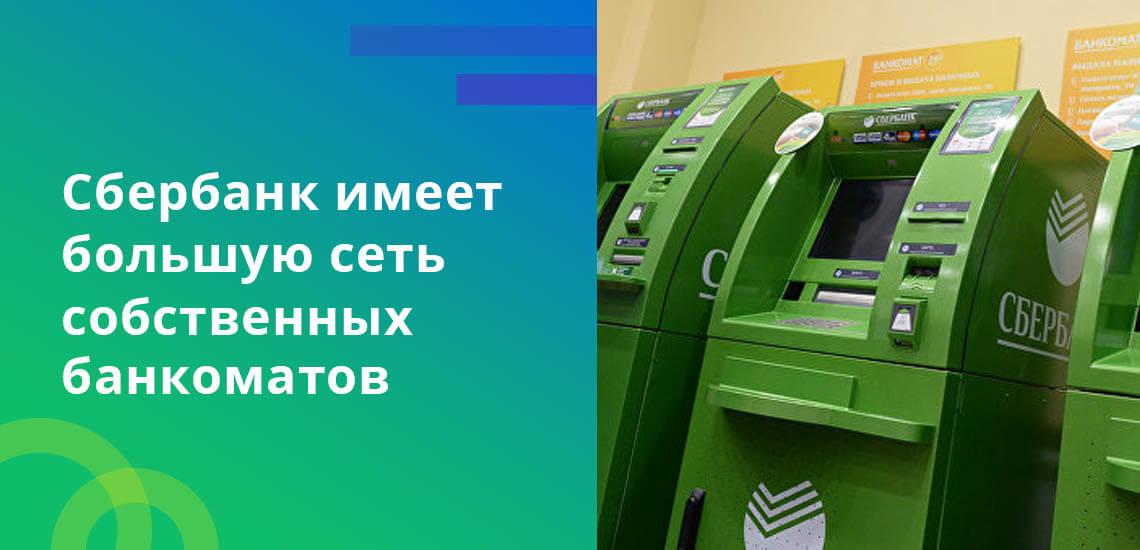 Сбербанк имеет большую сеть собственных банкоматов, что удобно для всех клиентов банка
