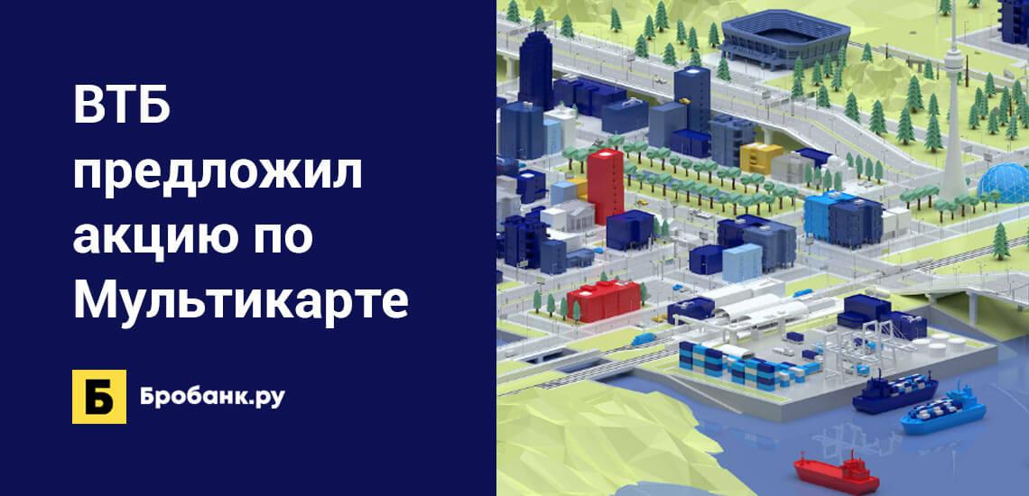 ВТБ предложил акцию по Мультикарте
