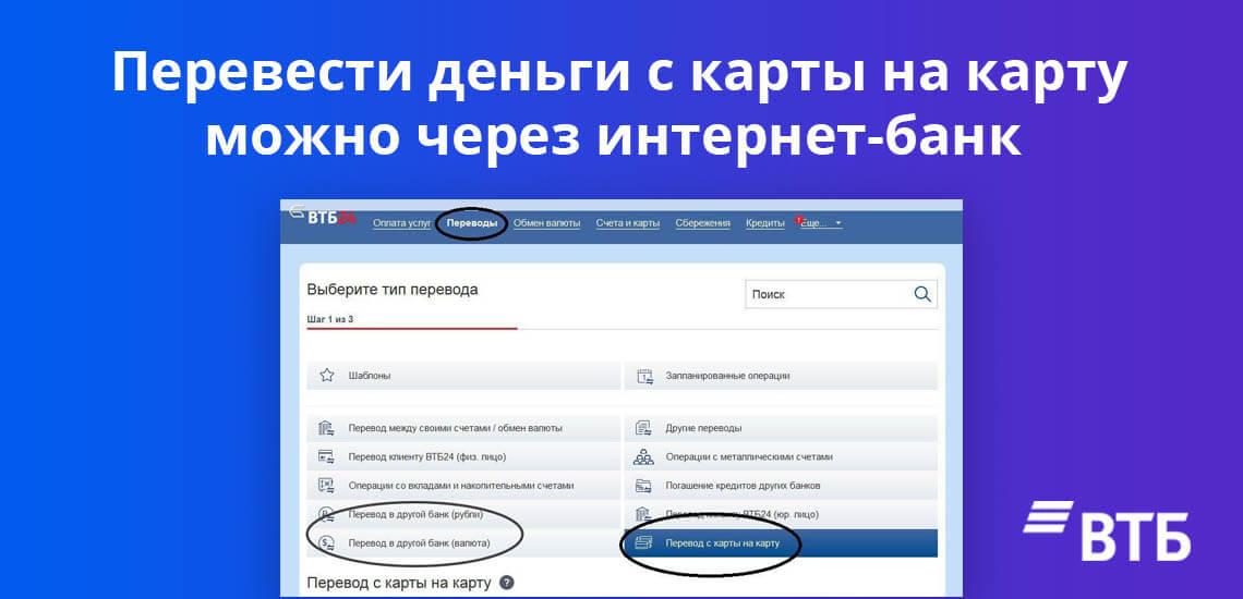 Перевести деньги с карты на карту ВТБ можно через интернет-банк