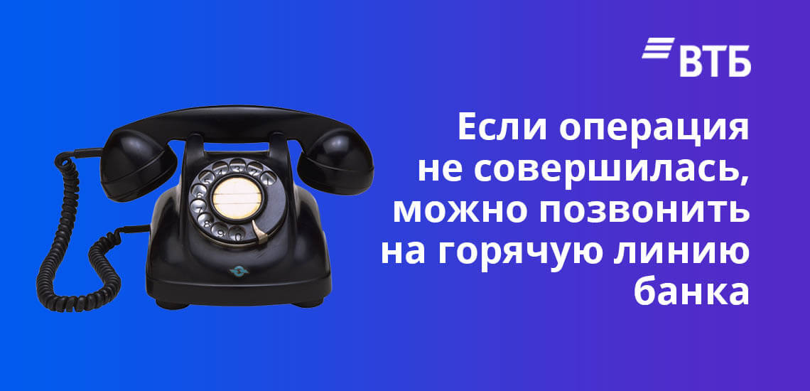 Если операция по переводу средств не совершилась, можно позвонить на горячую линию банка
