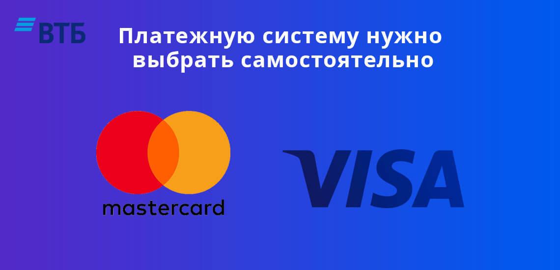 Платежную систему для виртуальной карты ВТБ можно выбрать самостоятельно: Виза или Мастеркард