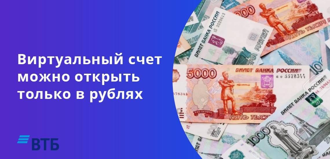 Виртуальный счет ВТБ можно открыть только в рублях