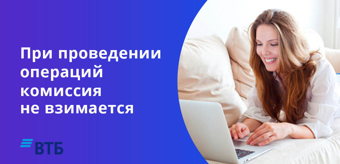 При проведении виртуальных финансовых операций комиссия не взимается