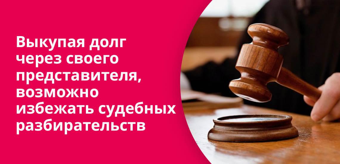 Выкупая долг через своего представителя, возможно избежать судебных разбирательств