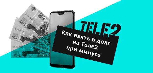 Как взять в долг на Теле2 при минусе