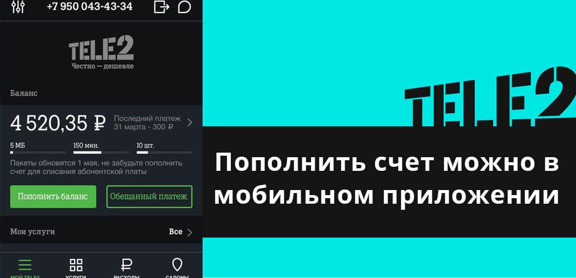 Пополнить счет можно в мобильном приложении Теле2