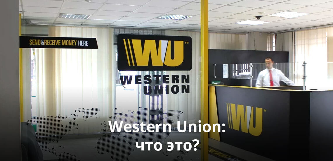 Название Western Union слышали все. Конкретно о преимуществах сервиса