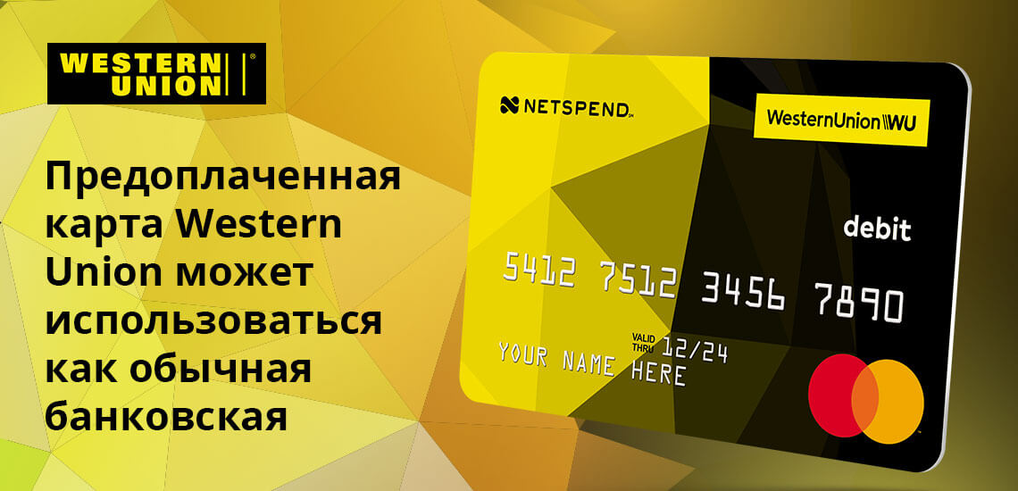 В некоторых странах можно зачислять переводы прямо на свой номер телефона