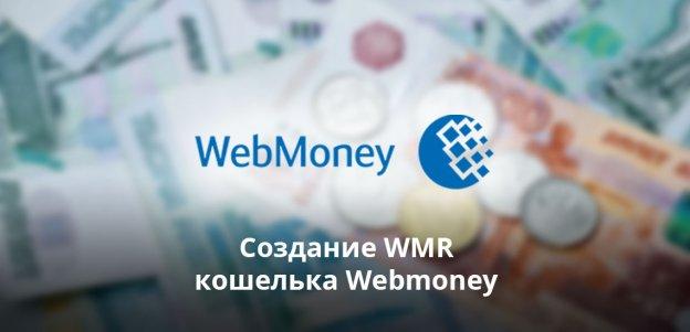 Ввиду популярности Вебмани, многие сталкиваются с необходимостью создать в системе рублевый кошелек