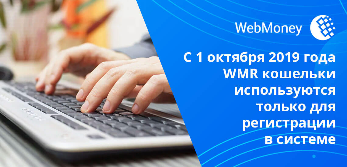 Использование WMR кошельков при полноценной работе на Webmoney не предусматривается
