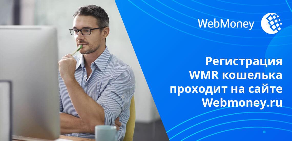 Для жителей других стран при регистрации используется сайт Webmoney + соответствующая доменная зона