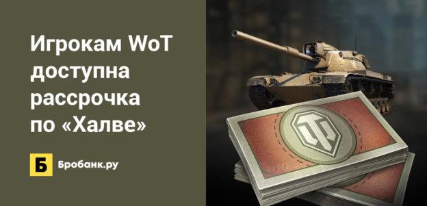 Игрокам World of Tanks доступна рассрочка по Халве