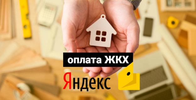 Как оплачивать услуги ЖКХ через личный кабинет Яндекс Деньги