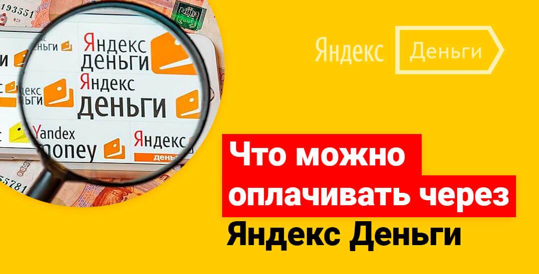Перечень услуг от Яндекс Деньги