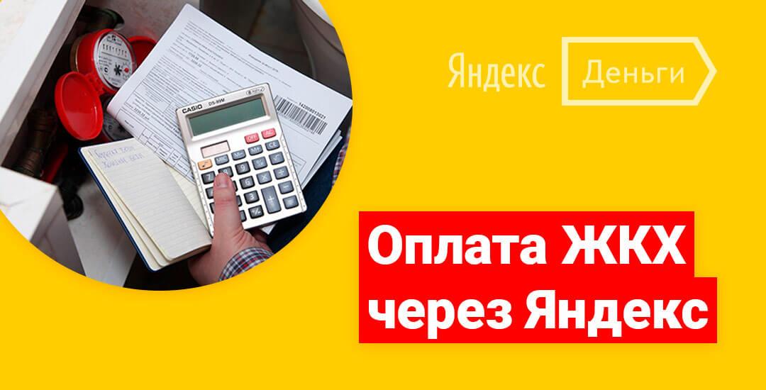 Как оплачивать ЖКХ через Яндекс Кошелек