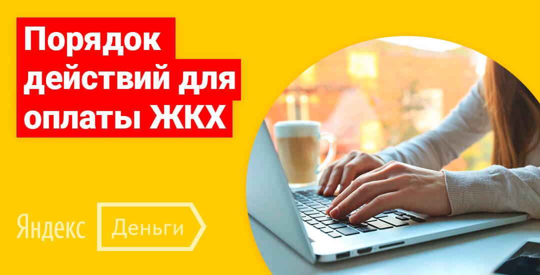 Действия для оплаты ЖКХ через Яндекс Кошелек, полный перечень