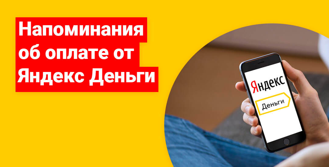 Можно подключить услугу напоминаний от Яндекс Деньги