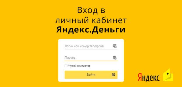 Вход в личный кабинет Яндекс.Деньги