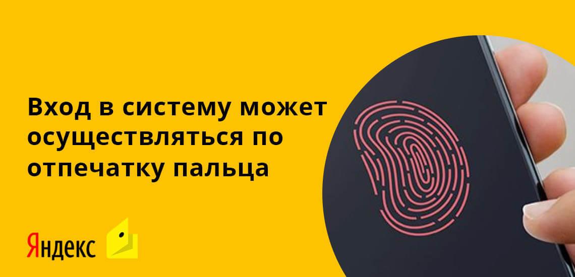 Вход в систему Яндекс.Деньги может осуществляться по отпечатку пальца