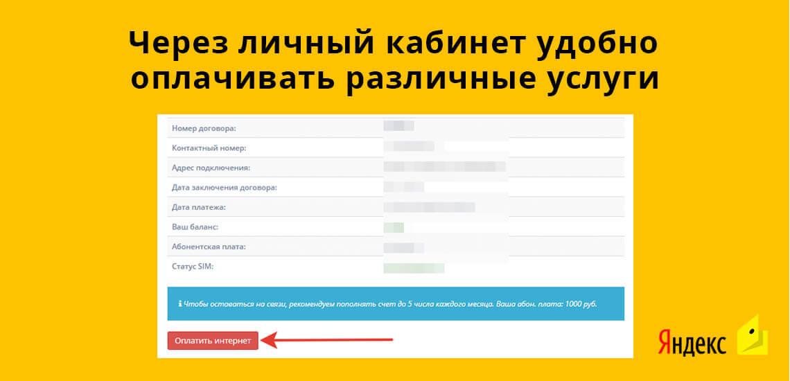 Через личный кабинет Яндекс.Денег удобно оплачивать различные услуги