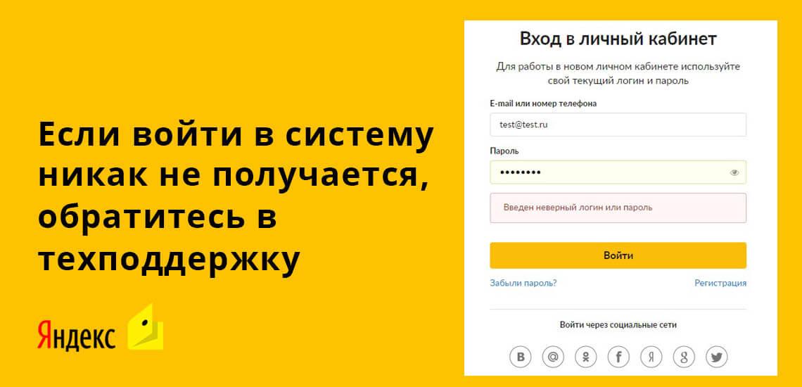 Если войти в систему Яндекс.Денег никак не получается, обратитесь в техподдержку