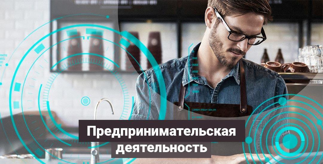 Основной свод законов для регулирования предпринимательской деятельности