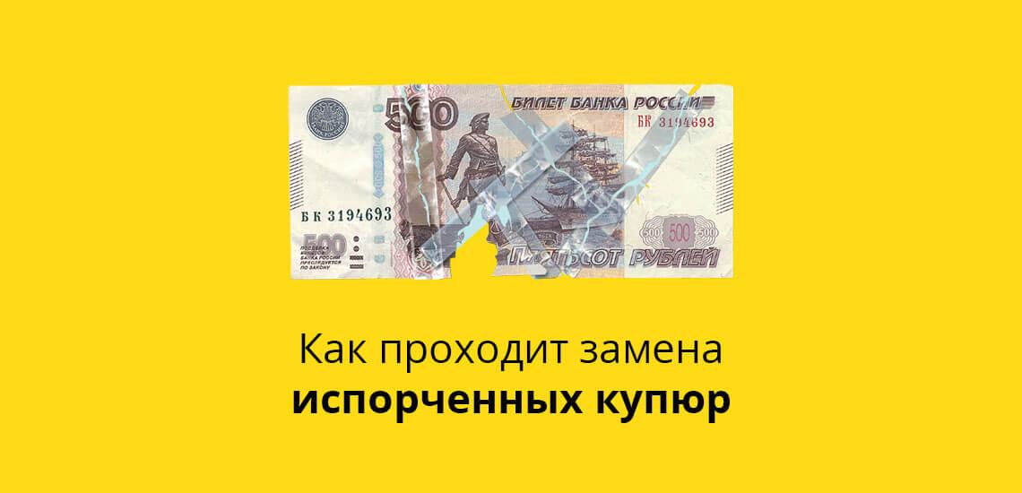 Старые доллары и евро какие банки обменяют испорченные купюры