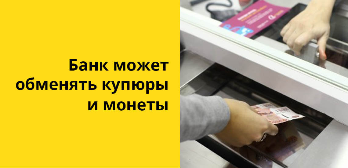 Банк может обменять испорченные купюры и монеты