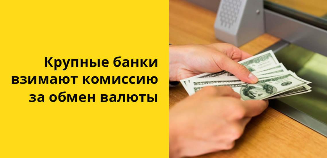 Крупные банки взимают комиссию за обмен испорченной валюты