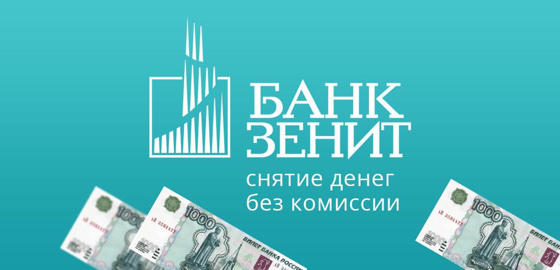 Партнеры банка Зенит: снятие денег без комиссии