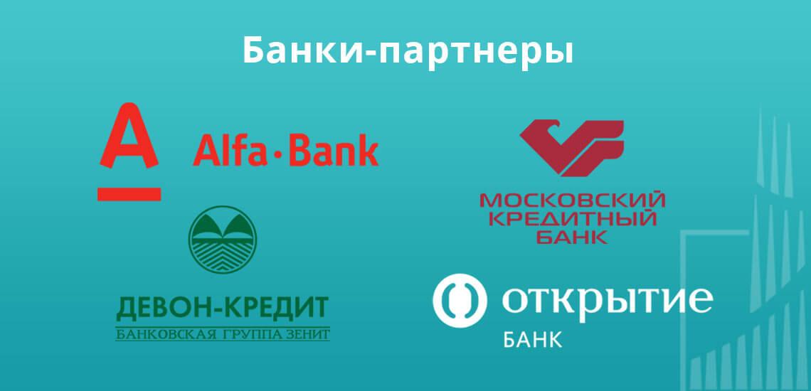 К банкам-партнерам Зенита относятся: Альфа-Банк, МКБ, Девон Кредит, Липецккомбанк, банк Открытие