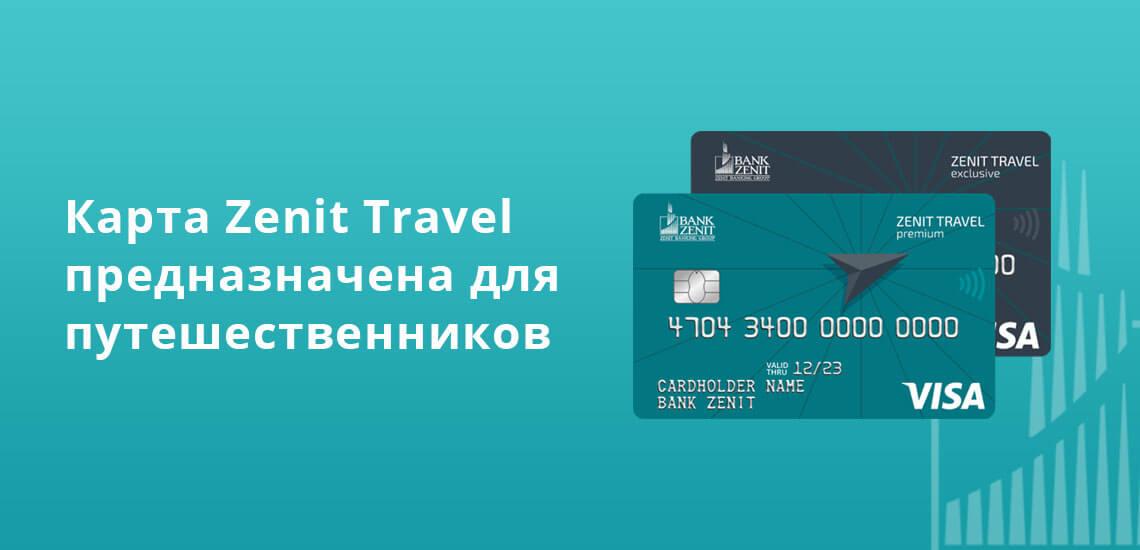 Карта Zenit Travel от Зенит банка предназначена для путешественников